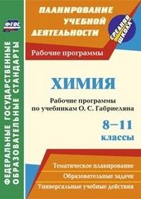 Химия. 8-11 классы: рабочие программы по учебникам О. С. Габриеляна - фото 1