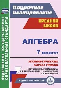 Алгебра. 7 класс: технологические карты уроков по учебнику А. Г. Мордковича Ким Н. А.