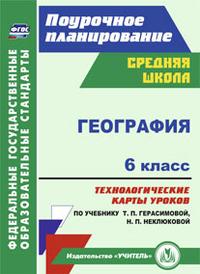 Бударникова Л. В. - География. 6 класс: технологические карты уроков по учебнику Т. П. Герасимовой, Н. П. Неклюковой обложка книги