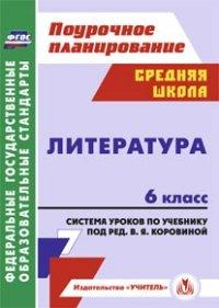 Литература. 6 класс: система уроков по учебнику под редакцией В. Я. Коровиной Замышляева А.Н.