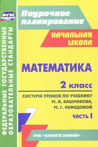 Лободина Н. В. - Математика. 2 класс: система уроков по учебнику М. И. Башмакова, М. Г. Нефедовой. Часть I обложка книги