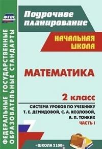 Черкасова О. Д. - Математика. 2 класс: система уроков по учебнику Т. Е. Демидовой, С. А. Козловой, А. П. Тонких. I часть обложка книги