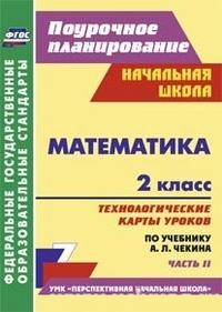 Лободина Н. В. - Математика. 2 класс: технологические карты уроков по учебнику А. Л. Чекина. Ч. II обложка книги