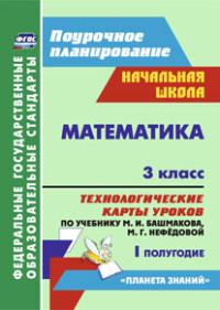 Лободина Н. В. - Математика. 3 класс: технологические карты уроков по учебнику М. И. Башмакова, М. Г. Нефёдовой. I полугодие обложка книги
