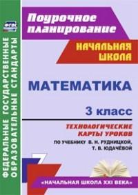 Лободина Н. В. - Математика. 3 класс: технологические карты уроков по учебнику В. Н. Рудницкой, Т. В. Юдачёвой обложка книги
