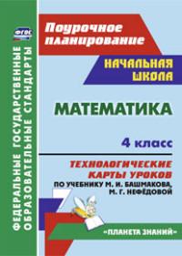 Математика. 4 класс: технологические карты уроков по учебнику М. И. Башмакова, М. Г. Нефёдовой Лободина Н. В.