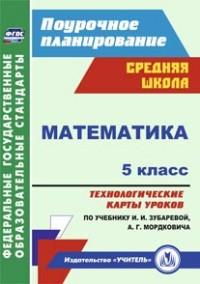 Ким Н. А. - Математика. 5 класс: технологические карты уроков по учебнику И. И. Зубаревой, А. Г. Мордковича обложка книги