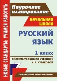 Русский язык. 1 класс: система уроков по учебнику Н. А. Чураковой - фото 1