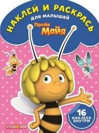 Пчелка Майа. НРДМ № 1616. Наклей и раскрась для самых маленьких