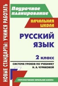 Русский язык. 2 класс: система уроков по учебнику Н. А. Чураковой - фото 1