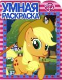 Мой маленький пони. РУ № 16089. Умная раскраска