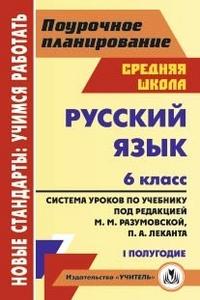 Русский язык. 6 класс: система уроков по учебнику под ред. М. М. Разумовской, П. А. Леканта. I полугодие - фото 1