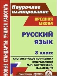 Русский язык. 8 класс: система уроков по учебнику под редакцией М. М. Разумовской, П. А. Леканта - фото 1