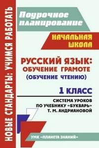 Русский язык: обучение грамоте (обучение чтению). 1 класс: система уроков по учебнику