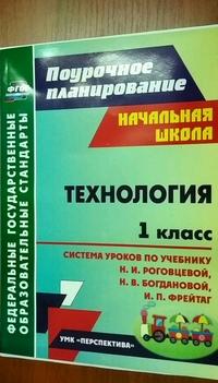 Технология. 1 класс: система уроков по учебнику Н. И. Роговцевой, Н. В. Богдановой, И. П. Фрейтаг - фото 1