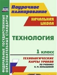 Технология. 1 класс: технологические карты уроков по учебнику Н. М. Конышевой - фото 1