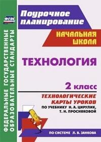 Технология. 2 класс: технологические карты уроков по учебнику Н. А. Цирулик, Т. Н. Просняковой - фото 1