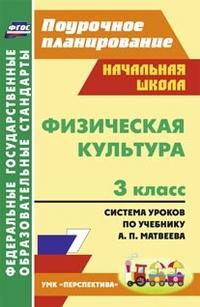 Физическая культура. 3 класс: система уроков по учебнику А. П. Матвеева - фото 1