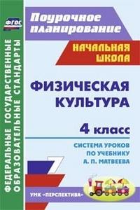 Физическая культура. 4 класс: система уроков по учебнику А. П. Матвеева - фото 1