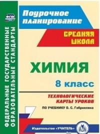 Химия. 8 класс: технологические карты уроков по учебнику О. С. Габриеляна Константинова И.В.