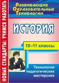 Кудрявцева Т. Ю. - История. 10-11 классы: технология педагогических мастерских обложка книги