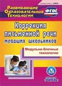 Коррекция письменной речи младших школьников. Компакт-диск для компьютера: Модульно-блочные технологии - фото 1