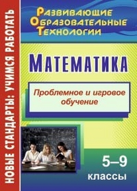 Шафигулина Л. Р. - Математика. 5-9 классы: Проблемное и игровое обучение обложка книги