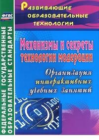 Механизмы и секреты технологии модерации: организация интерактивных учебных занятий Уварова О. А.