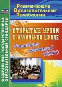 Открытые уроки в начальной школе. Реализация требований ФГОС - фото 1