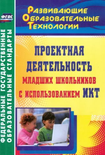 Федяинова Н. В., Хирьянова И. С. - Проектная деятельность младших школьников с использованием ИКТ обложка книги