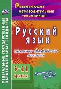 Русский язык. 5-11 классы. Современные образовательные технологии: конспекты уроков - фото 1