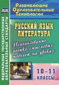 Русский язык. Литература. 10-11 классы. Использование логико-смысловых моделей на уроках - фото 1