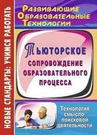 Цветкова Г. В. - Тьюторское сопровождение образовательного процесса. Технология смыслопоисковой деятельности обложка книги