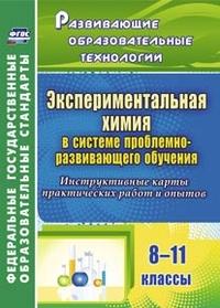 Киселева Е.В. - Экспериментальная химия в системе проблемно-развивающего обучения. 8-11 классы. Инструктивные карты практических работ и опытов обложка книги