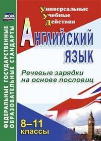 Английский язык. 8-11 классы. Речевые зарядки на основе пословиц Кузнецова Л. М.