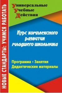 Курс комплексного развития младшего школьника: программа, занятия, дидактические материалы - фото 1