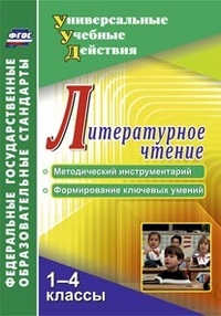 Литературное чтение. 1-4 классы. Методический инструментарий, формирование ключевых умений Лебединцев В. Б.