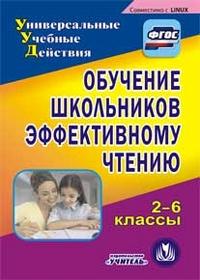 Обучение школьников эффективному чтению. 2-6 классы. Компакт-диск для компьютера Королева Г. В.