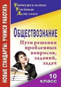 Кривцова Н. Г. - Обществознание. 10 класс: проблемные вопросы, задания, задачи обложка книги