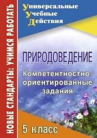 Белан Л.Г. - Природоведение. 5 класс: компетентностно-ориентированные задания обложка книги