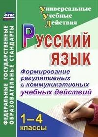 Русский язык. 1-4 классы. Формирование регулятивных и коммуникативных учебных действий - фото 1