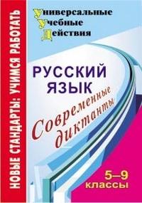 Русский язык. 5-9 классы: современные диктанты Дюжева О. А.