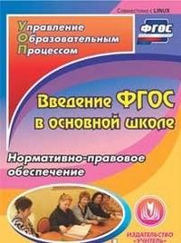 Важнова О. Г. - Введение ФГОС в основной школе. Компакт-диск для компьютера: Нормативно-правовое обеспечение обложка книги