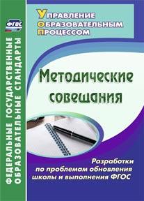 Методические совещания. Разработки по проблемам обновления школы и выполнения ФГОС - фото 1