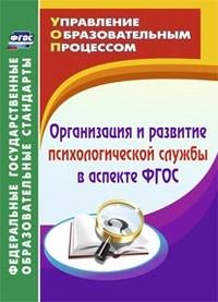 Юркова Н. В. - Организация и развитие психологической службы в аспекте ФГОС обложка книги