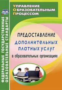 Предоставление дополнительных платных услуг в образовательных организациях Лободина Н. В.