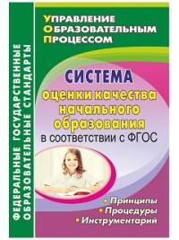 Куклева Н. Н. - Система оценки качества начального образования в соответствии с ФГОС: принципы, процедуры, инструментарий обложка книги