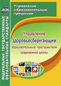 Протопопова В. А. - Управление здоровьесберегающим образовательным пространством в современной школе обложка книги