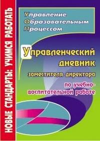 Плахова Т. В. - Управленческий дневник заместителя директора по учебно-воспитательной работе обложка книги