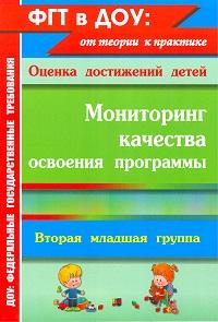 Афонькина Ю. А. - Мониторинг качества освоения основной общеобразовательной программы дошкольного образования. Вторая младшая группа обложка книги